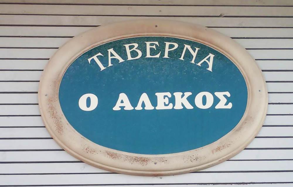 alekos köln